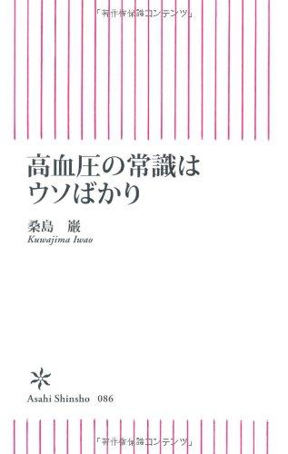 高血圧の常識はウソばかり (朝日新書 (086))の詳細を見る