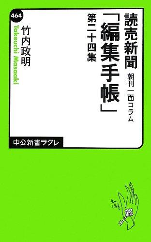 読売新聞朝刊一面コラム - 編集手帳 - 第二十四集 (中公新書ラクレ)