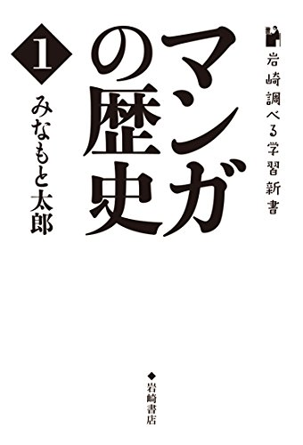 岩崎調べる学習新書 (1) マンガの歴史 1