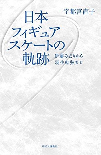 日本フィギュアスケートの軌跡 - 伊藤みどりから羽生結弦まで