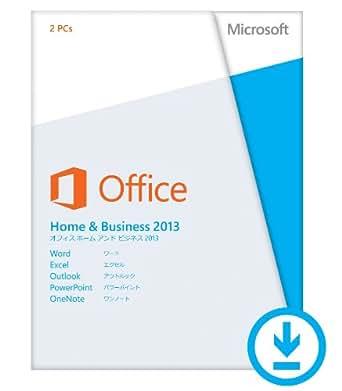 【旧商品】Microsoft Office Home and Business 2013 [オンラインコード] [ダウンロード][Windows版] (PC2台/1ライセンス)