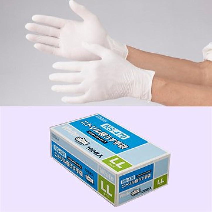 床を掃除する電極好意的粉なしニトリル極うす手100枚入 NS470 (LL, ホワイト)