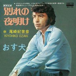 別れの夜明け (MEG-CD)