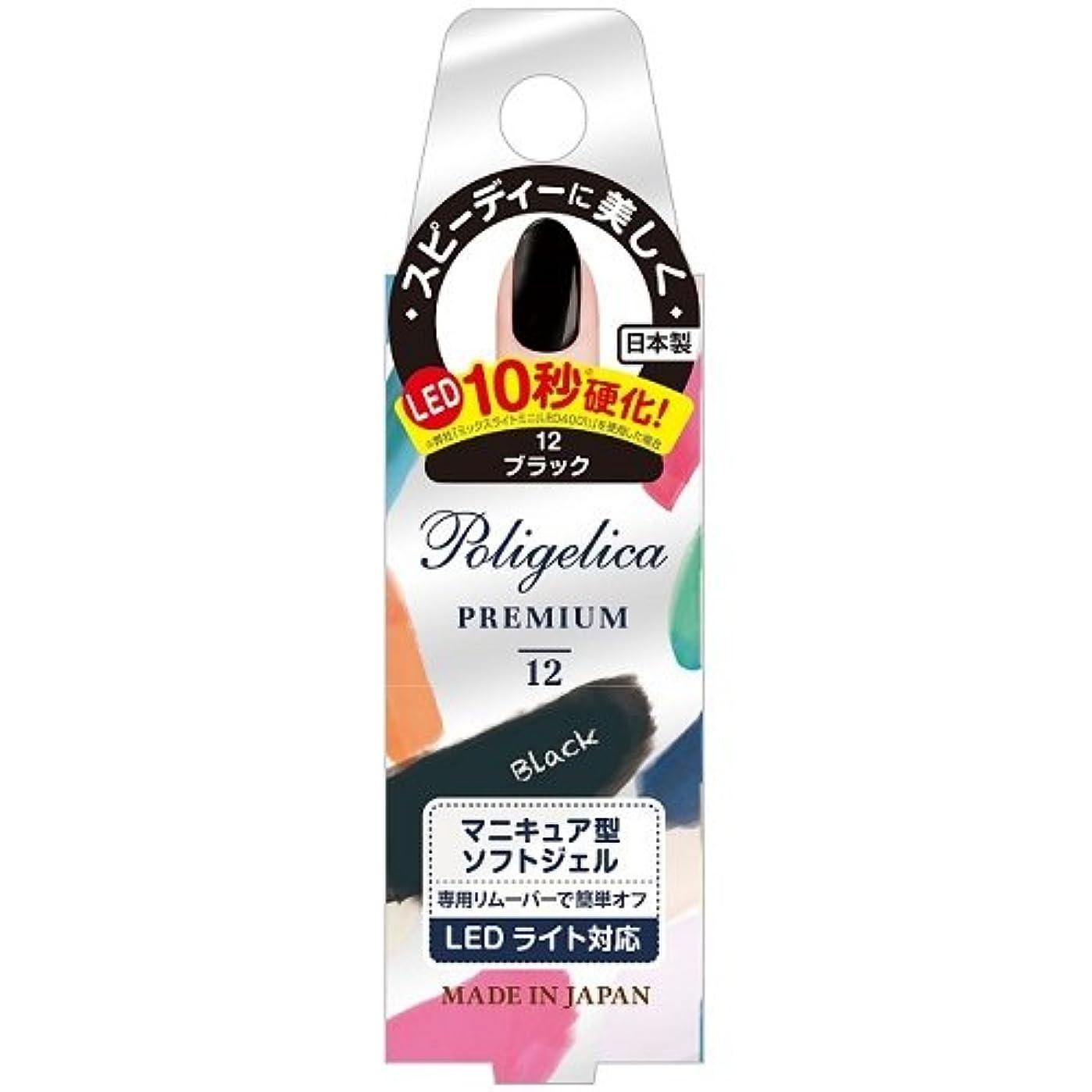 ツール加入お別れBW ポリジェリカプレミアム カラージェル 1012/ブラック (6g)