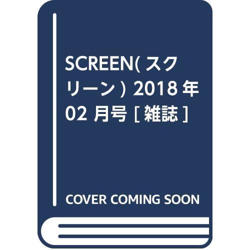 SCREEN(スクリーン) 2018年 02 月号 [雑誌]