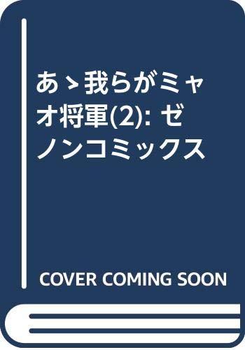 あゝ我らがミャオ将軍 ② (ゼノンコミックス)
