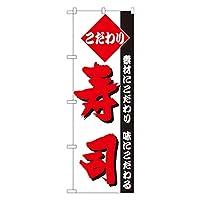 こだわり寿司 のぼり No.150/62-7054-68