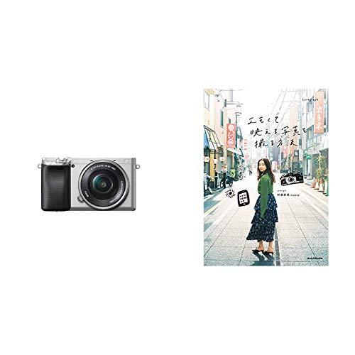 ソニー SONY ミラーレス一眼 α6400 パワーズームレンズキット E PZ 16-50mm F3.5-5.6 OSS シルバー ILCE-6400L S +エモくて映える写真を撮る方法
