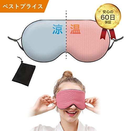 MABA アイマスク 安眠 遮光 温冷両用 シルク&コットン (ブルー/ピンク) MA-A-006-BL B07VPCN966 1枚目
