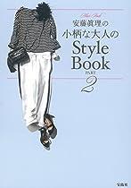 安藤眞理の小柄な大人のStyle Book PART2