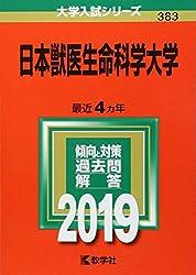 日本獣医生命科学大学 (2019年版大学入試シリーズ)