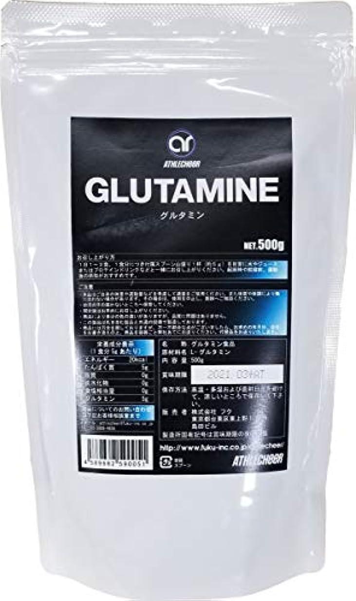 上げる記者支援アスリチア グルタミンパウダー 500g