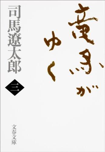 竜馬がゆく(三) (文春文庫)の詳細を見る