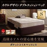 IKEA・ニトリ好きに。ホテル仕様デザインダブルクッションベッド【ポケットコイルマットレス】 シングル