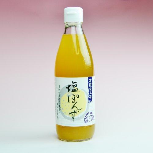 倉敷味工房 塩ぽん酢 360ml