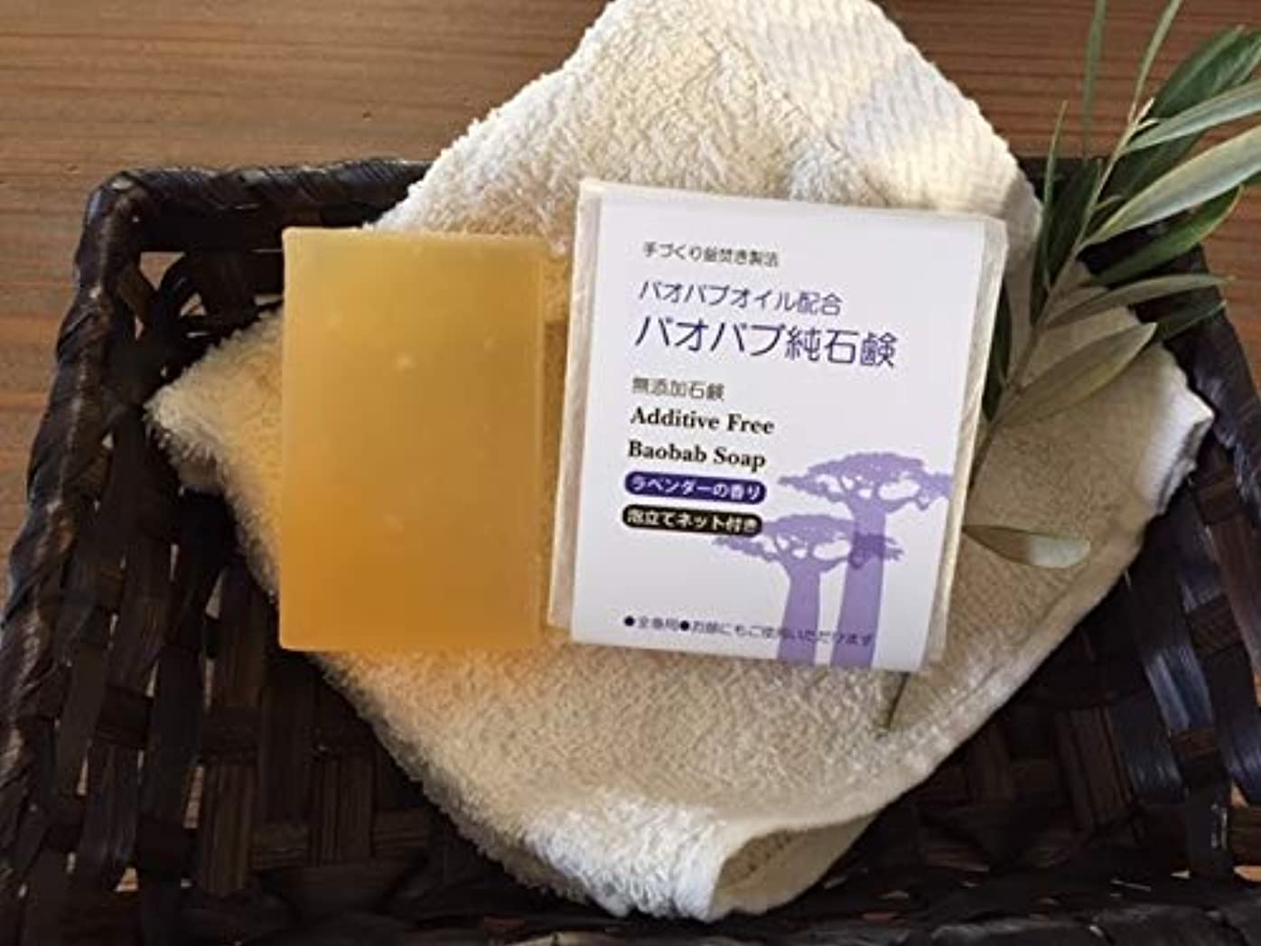 手づくり釜焚き石鹸 バオバブ純石鹸 ラベンダーの香り 130g バス用ジャンボサイズ『ゴールド 未精製 バオバブオイル配合』 有機栽培のバオバブオイルをたっぷり配合しました