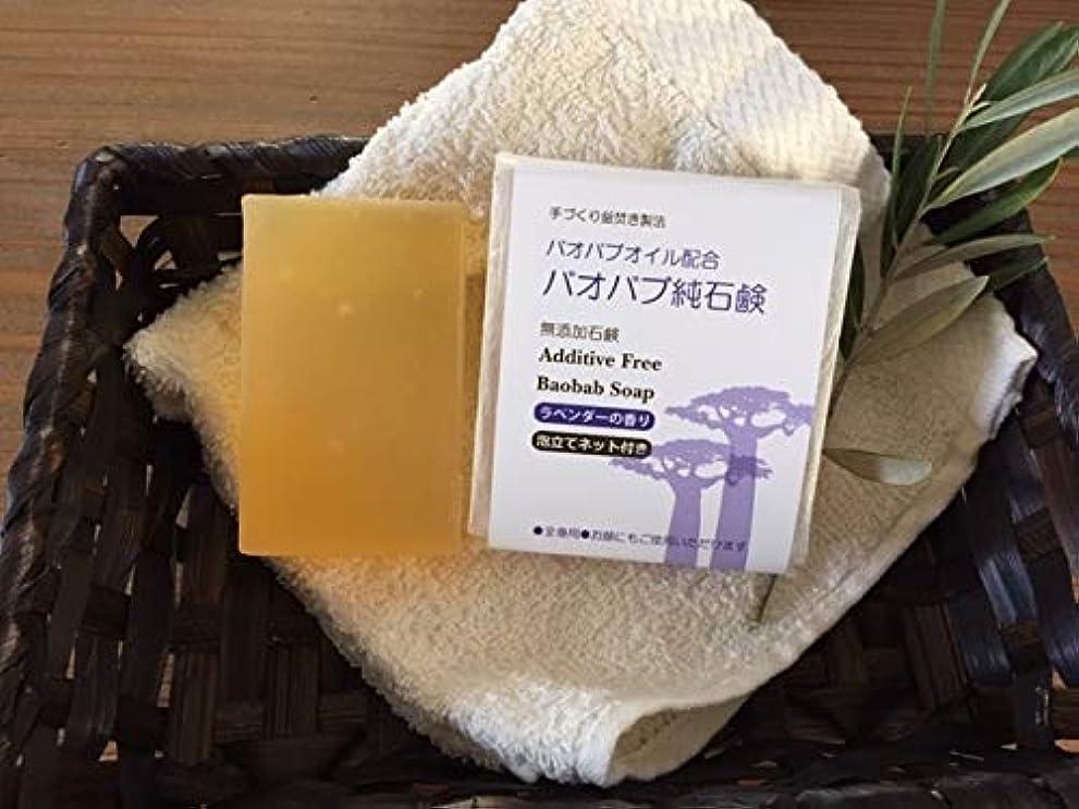 鼻容器経済手づくり釜焚き石鹸 バオバブ純石鹸 ラベンダーの香り 130g バス用ジャンボサイズ『ゴールド 未精製 バオバブオイル配合』 有機栽培のバオバブオイルをたっぷり配合しました