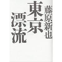 東京漂流 (朝日文庫)