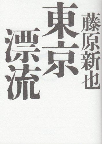 東京漂流 (朝日文庫)の詳細を見る
