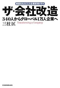 [三枝匡]のザ・会社改造--340人からグローバル1万人企業へ