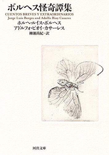 ボルヘス怪奇譚集 (河出文庫)