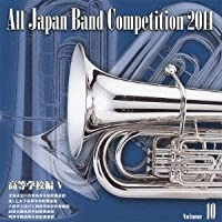 全日本吹奏楽コンクール2011 Vol.10<高等学校編V>