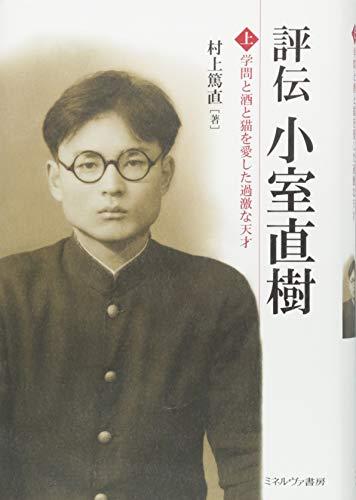 評伝 小室直樹:学問と酒と猫を愛した過激な天才 / 村上篤直