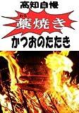 豪華!高知県自慢藁焼き(ワラ焼き)トロ鰹のたたきセット3節 高知かつお 1kg以上