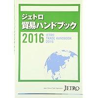ジェトロ貿易ハンドブック〈2016〉