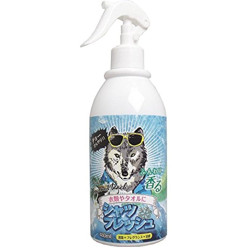 聖域固めるアナロジー香るシャツフレッシュ オオカミ ココナッツピーチの香り 480mL