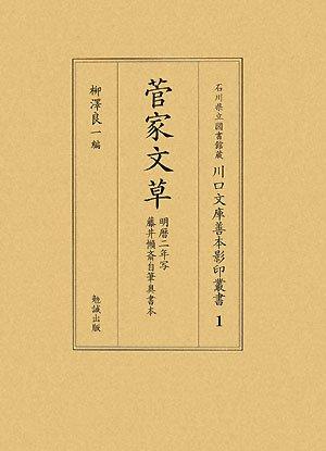 菅家文草 (石川県立図書館蔵川口文庫善本影印叢書)