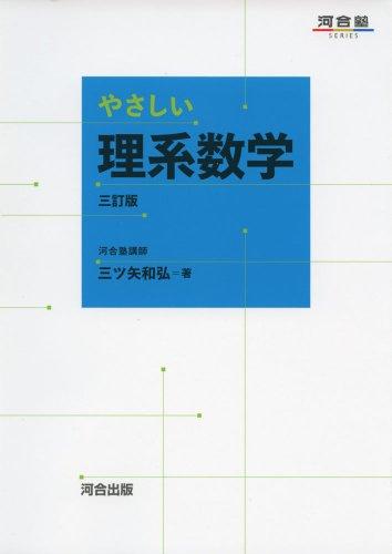 やさしい理系数学 三訂版 (河合塾シリーズ)