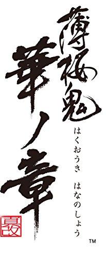 薄桜鬼 真改 華ノ章 - PS Vita アイディアファクトリー