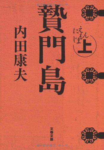 贄門島〈上〉 (文春文庫)の詳細を見る