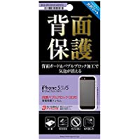 iJacket iPhoneSE/5s/5c/5対応 無気泡 光沢 抗菌 バックフィルム PG-IP5SKKHD03 PG-IP5SKKHD03