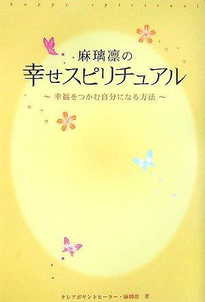 麻璃凛の幸せスピリチュアル―幸福をつかむ自分になる方法の詳細を見る