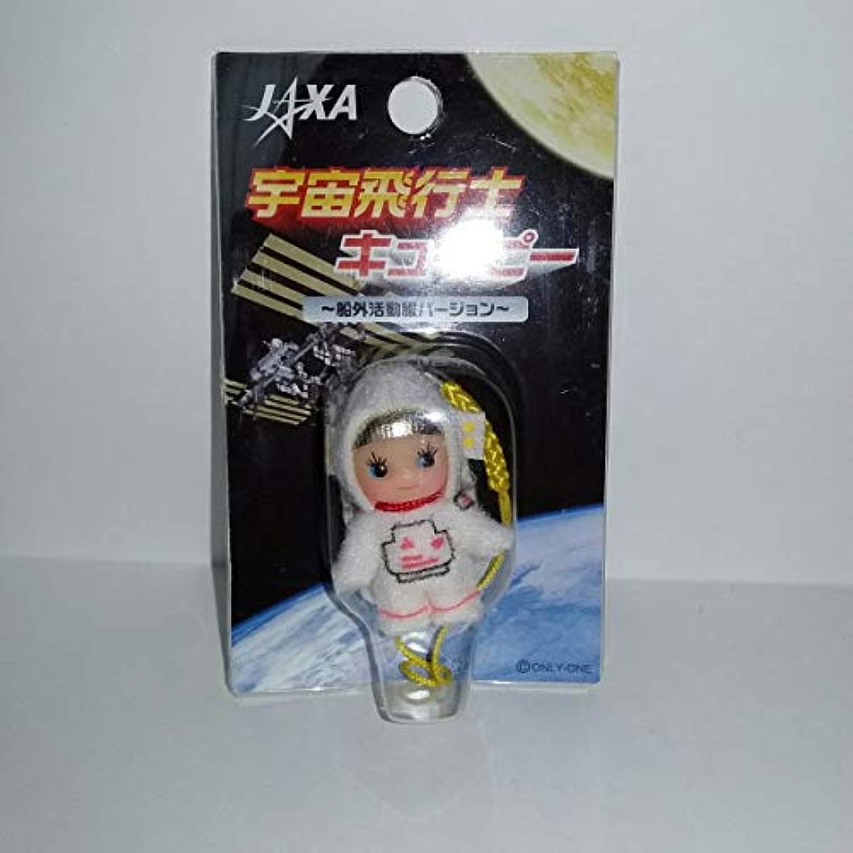 ご当地 キューピー マスコット ストラップ 宇宙飛行士 船外活動服ver. JAXA