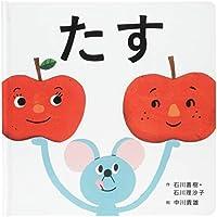たす (コドモエのえほん)