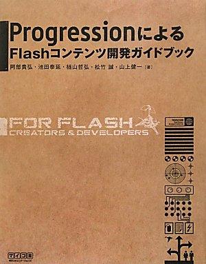 ProgressionによるFlashコンテンツ開発ガイドブック