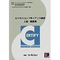 ビジネスコンプライアンス検定 上級 問題集