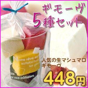 ホワイトデー 生マシュマロ ギモーヴ 5種セット【ラズベリー】【マンゴーオレンジ】【パッション】【チョコ】【抹茶】