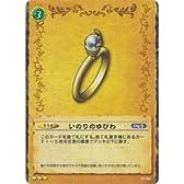 ドラゴンクエストTCG 《いのりのゆびわ》 01-094R