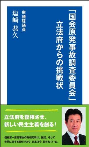「国会原発事故調査委員会」立法府からの挑戦状 (東京プレスクラブ新書 1)の詳細を見る