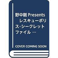 野中剛Presents レスキューポリス・シークレットファイル (ホビージャパンMOOK 892)