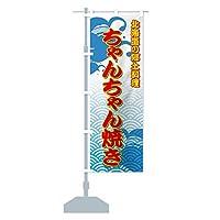 ちゃんちゃん焼き のぼり旗 サイズ選べます(ショート60x150cm 左チチ)