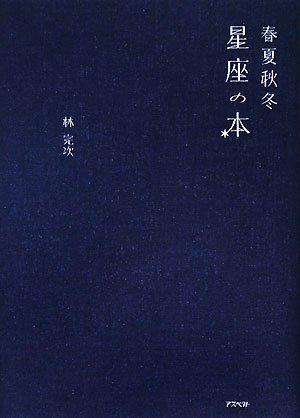 春夏秋冬 星座の本の詳細を見る