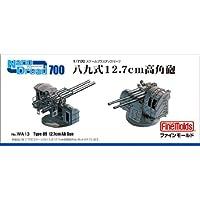 ファインモールド 1/700 ナノ・ドレッドシリーズ 八九式12.7cm高角砲 プラモデル用パーツ WA13