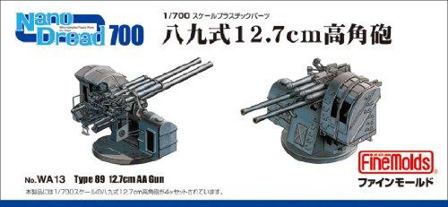 1/700 ナノ・ドレッドシリーズ 八九式12.7cm高角砲 WA13