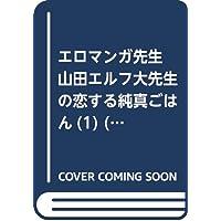 エロマンガ先生 山田エルフ大先生の恋する純真ごはん(1) (電撃コミックスNEXT)