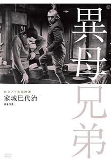 Amazon.co.jp | 異母兄弟 [DVD] ...